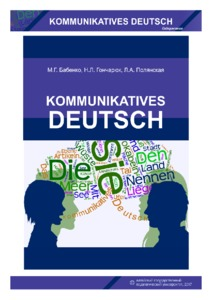 Kommunikatives Deutsch(обрез).pdf